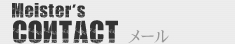 デントリペア(無塗装へこみ修理工法)施工&スクール、千葉・東京の「デントマイスタ」メールフォーム