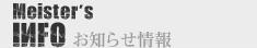 デントリペア(無塗装へこみ修理工法)施工&スクール、千葉・東京の「デントマイスタ」お知らせ情報
